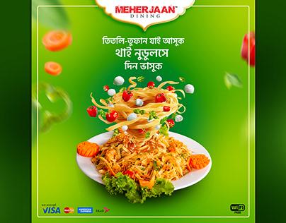 Social Ad Design of Meherjaan Restaurant : Vol 2