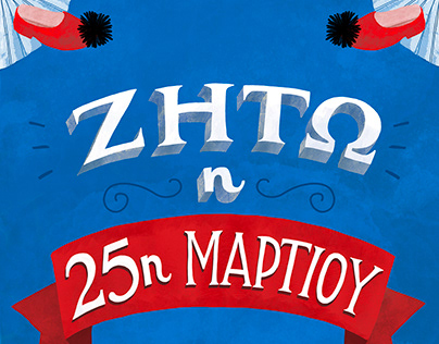 Poster for the 25th of March (Greek Independence Day)