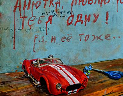 """""""больше не буду"""" - oil on canvas, 40x40 cm. 052012"""
