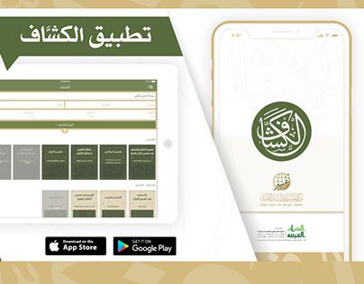 تطبيق الكشاف | مكتبة قرآنية