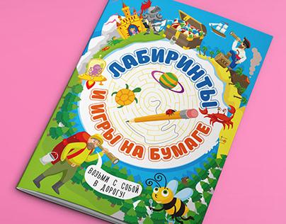 Maze Games Book