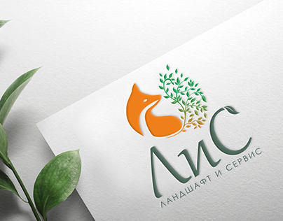 Логотип для фирмы по ландшафту и садовым работам