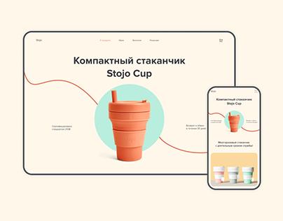 Stojo Cup promotion page