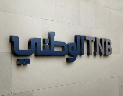 The National Bank Brand
