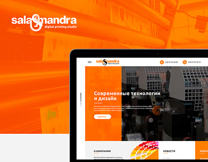 Salamandra - Corporate Site