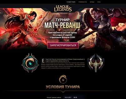 Game Landpage League of Legends 5