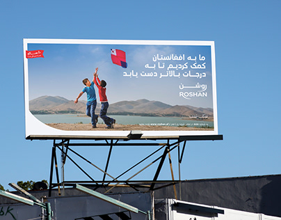Roshan New Heights Campaign