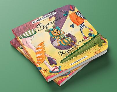 Children's book illustration   Crocodile's Day 2019