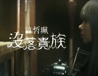 Peggy Hsu - Fallen Noble (Official Music Video)