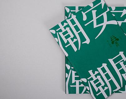 《潮安潮曲》programme booklet