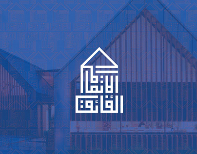 Al Etmam Al Faeq est. Visual Identity