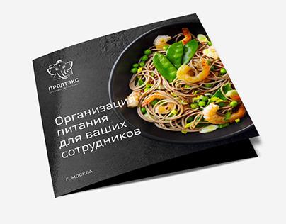 Организация питания (Презентация)