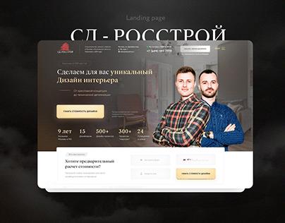 СД-РОССТРОЙ Landing page