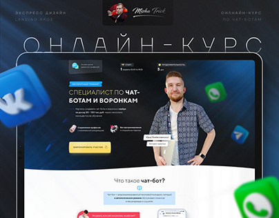 Design Landing Page — Online Course | Онлайн курс