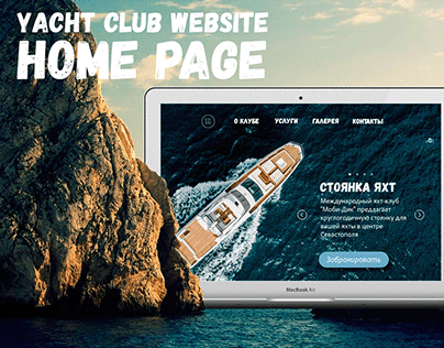 Redesign of the main page of the site of the yacht club
