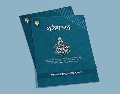 Constitution books cover