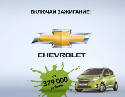 Chevrolet Spark Commercial - Packshot