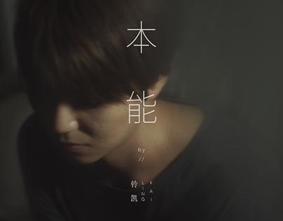 Ling Kai // 本能 Music Video // Directed by Glenn Ng