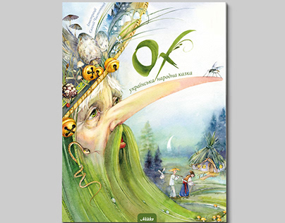 """Watercolor illustrations for folk tale """"Oh"""""""