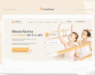 Сайт для школы балета