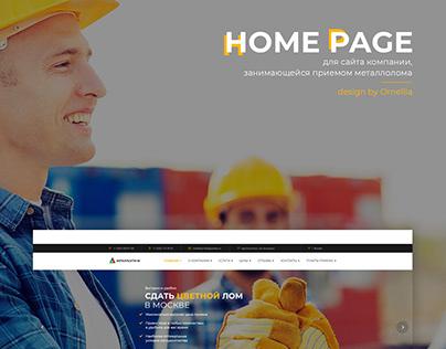 Сайт для компании, занимающейся сбором металлолома
