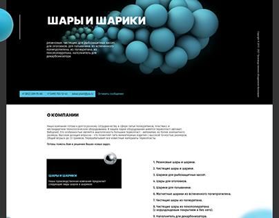Валькирия - новый дизайн сайта