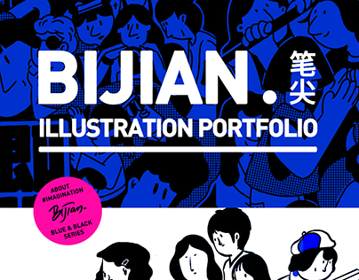 BIJIAN笔尖 ILLUSTRATION PORTFOLIO