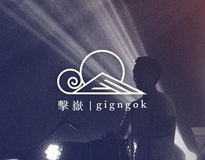 擊嶽 gigngok