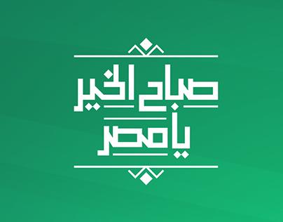 Sabah el-Kheir ya masr (Tv show)