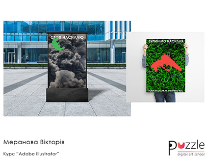 """Соціальні постери курсу """"Adobe Illustrator"""""""
