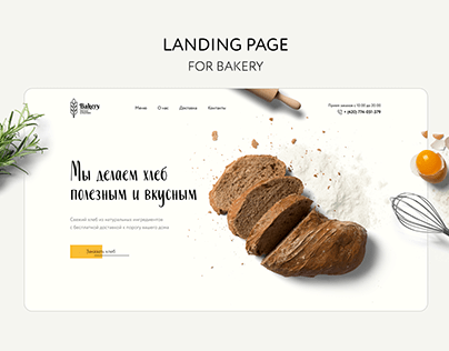 Landing page for bakery | Made on Tilda