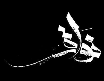 freestyle calligraphy 2