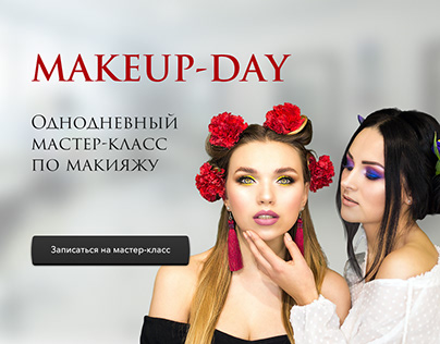 Landing Page | MAKEUP-DAY - One-day makeup workshop