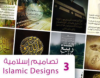 Islamic Designs Collection 3