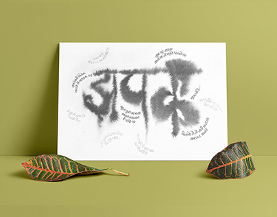 Upstroke - An Advance Calligraphy Workshop.