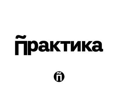 'PRAKTIKA' coffee house branding