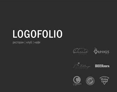 Logofolio. Логотипы клуба, ресторана, кафе