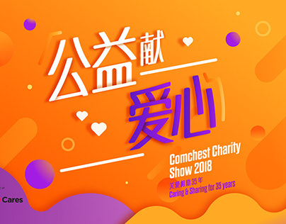 Comchest Charity Show | TV Graphics Package