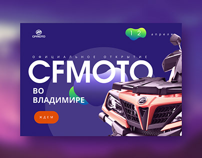 Banner for motorcycle salon