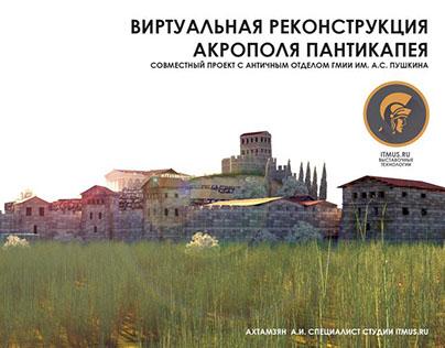 Виртуальная реконструкция акрополя Пантикапея