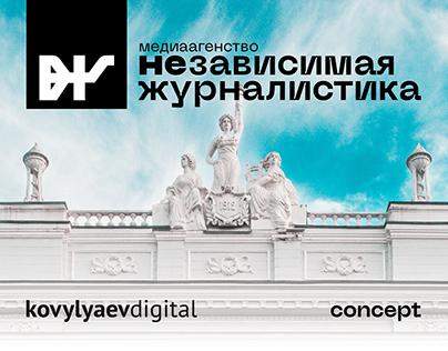 Независимая журналистика - concept website of agency