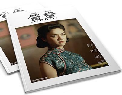 YUEN YEUNG magazine - vintage Hong Kong fashion style
