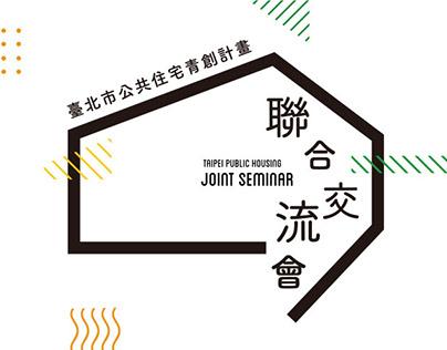 臺北市公共住宅青年創新回饋計畫- 聯合交流會