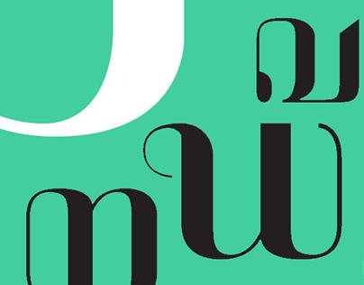 Magasin Malayalam Typeface Design