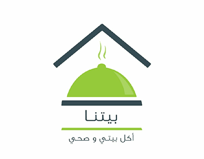 Our Home (بيتنا)