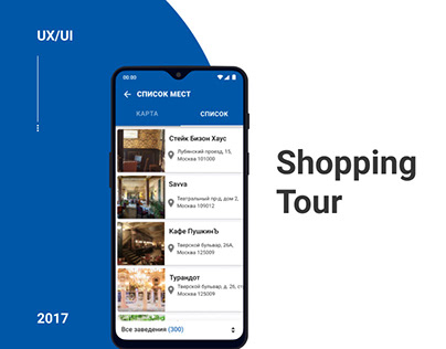 Shopping Tour   Mobile App
