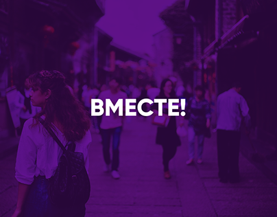 ВМЕСТЕ! / TOGETHER!