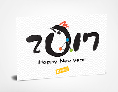 Palo Alto Networks New Year Greeting Card (Japan ver.)
