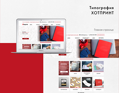 Website for printery HOTPRINT