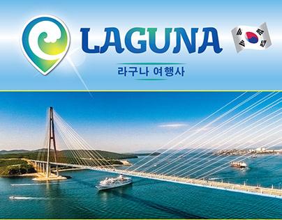 Туристическая компания «Лагуна»